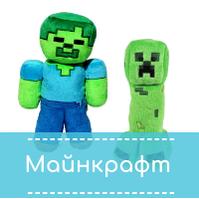 Мягкие игрушки Майнкрафт Minecraft