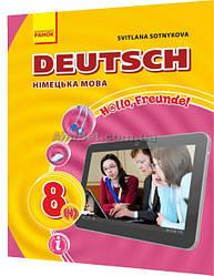 8 клас / Німецька мова. Підручник 8(4) / Сотникова / Ранок