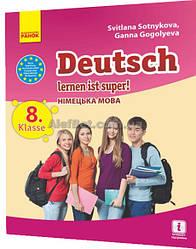 8 клас / Німецька мова. Підручник | Сотникова, Гоголєва / Ранок