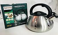 Чайник нержавейка RB-627 стильный чайник в современном дизайне чайник Rainberg 3 л