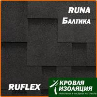 Гибкая черепица RUFLEX Runa Балтика