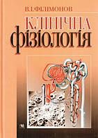 В.І. Філімонов Клінічна фізіологія