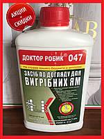 Биопрепарат для выгребных ям Доктор робик 47А 798мл