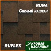 Гибкая черепица RUFLEX Runa Спелый каштан