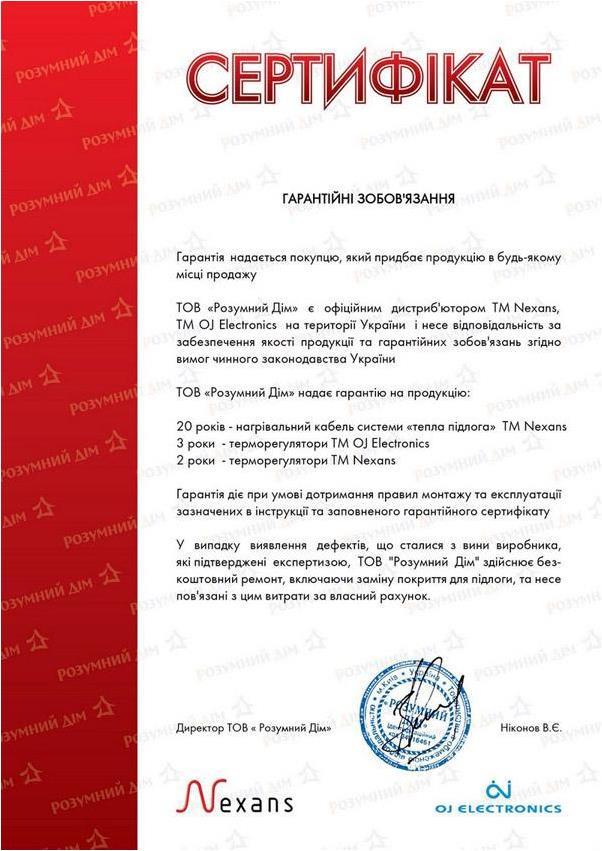 сертификат гарантия Nexans 20 лет