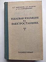 Тепловая изоляция на электрических станциях С.Т.Воронков