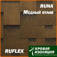 Гибкая черепица RUFLEX Runa Медный отлив
