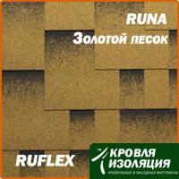 Гибкая черепица RUFLEX Runa Золотой песок