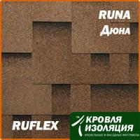 Гибкая черепица RUFLEX Runa Дюна