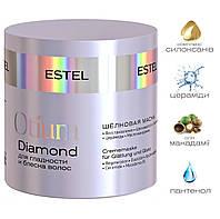 Шелковая маска для гладкости и блеска волос Estel Otium Diamond