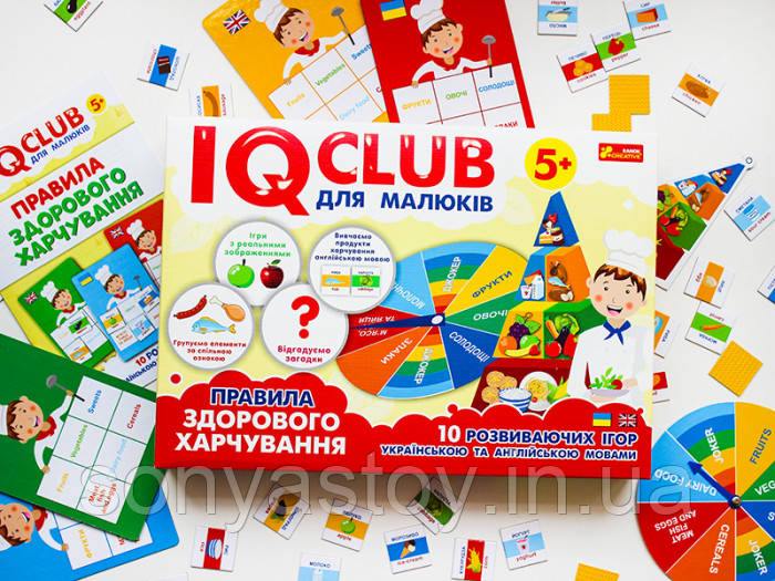 IQ-club для малюків. Навчальні пазли. Розвага з навчанням. Здорове харчування