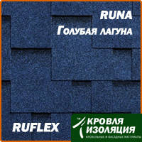 Гибкая черепица RUFLEX Runa Голубая лагуна