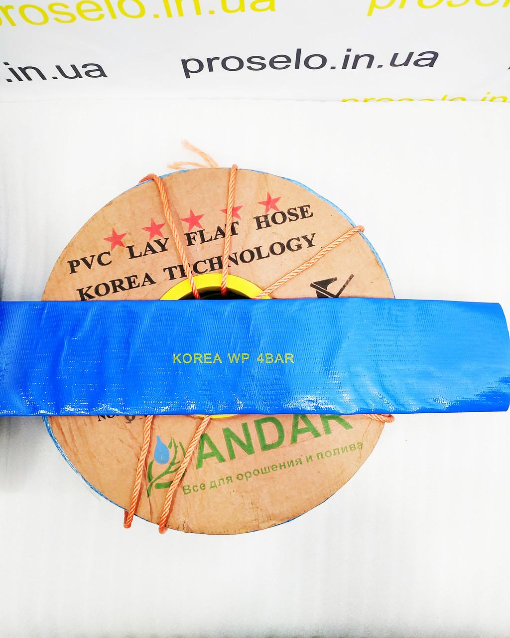 """Шланг гибкий Лэйфлет (LayFlat)  Ø 4"""" (100 мм внутр. диаметр) БЕЗ ХЛОРА """"Andar"""" Корея"""