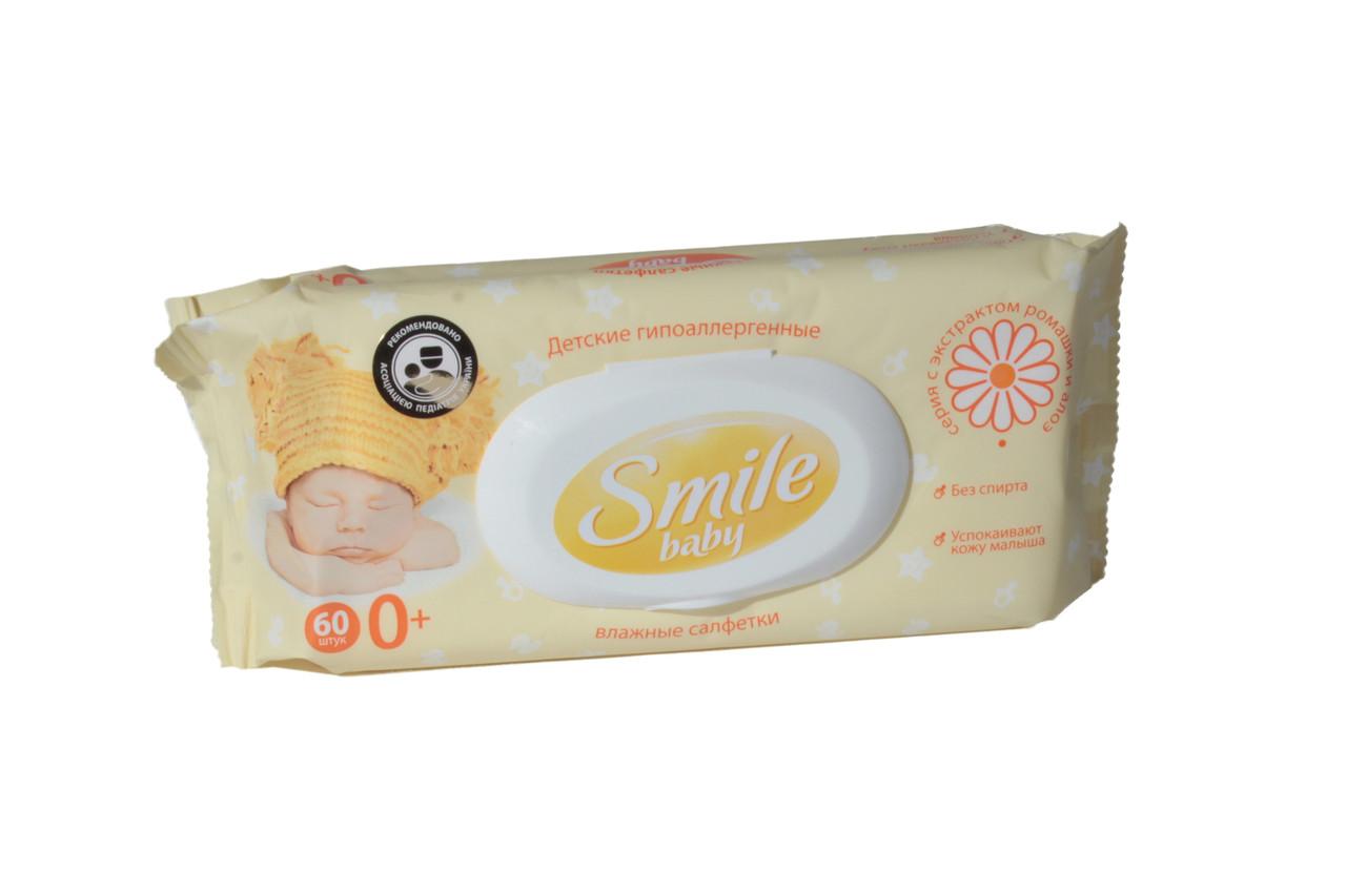 Влажные салфетки Smile baby 60 шт. c экстрактом ромашки и алое вера (с клапаном)
