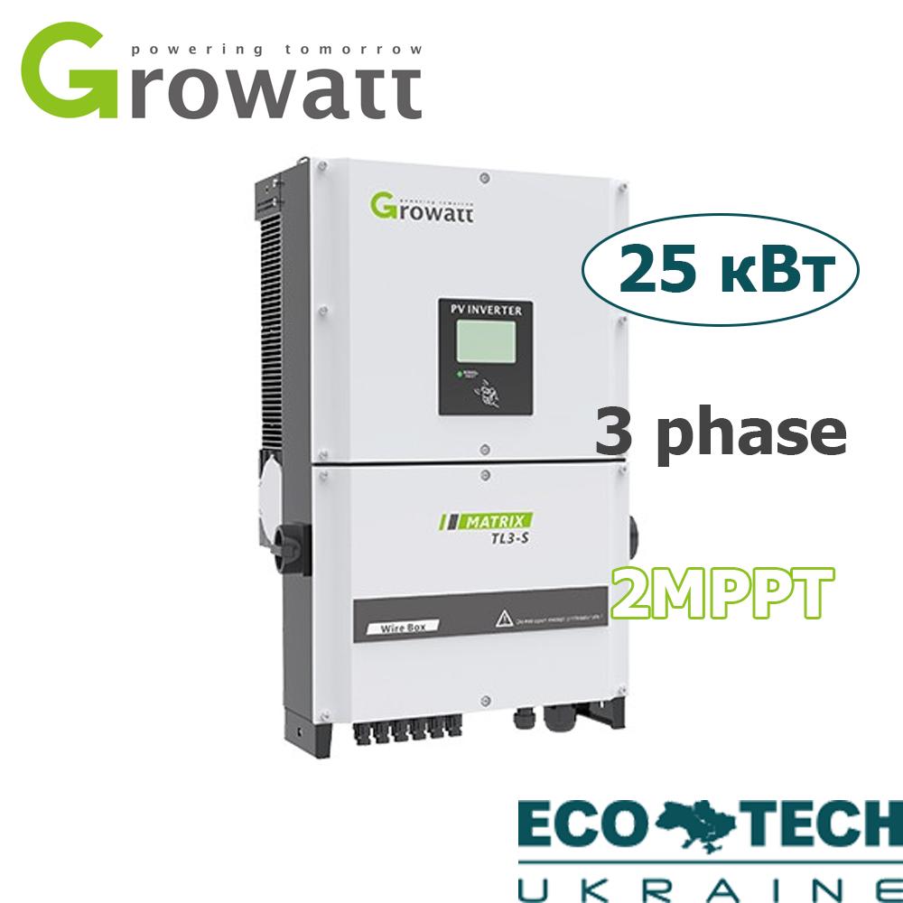 Сетевой солнечный инвертор Growatt 25000 TL3-S (3 фазы, 25 кВт, 2 МРРТ)