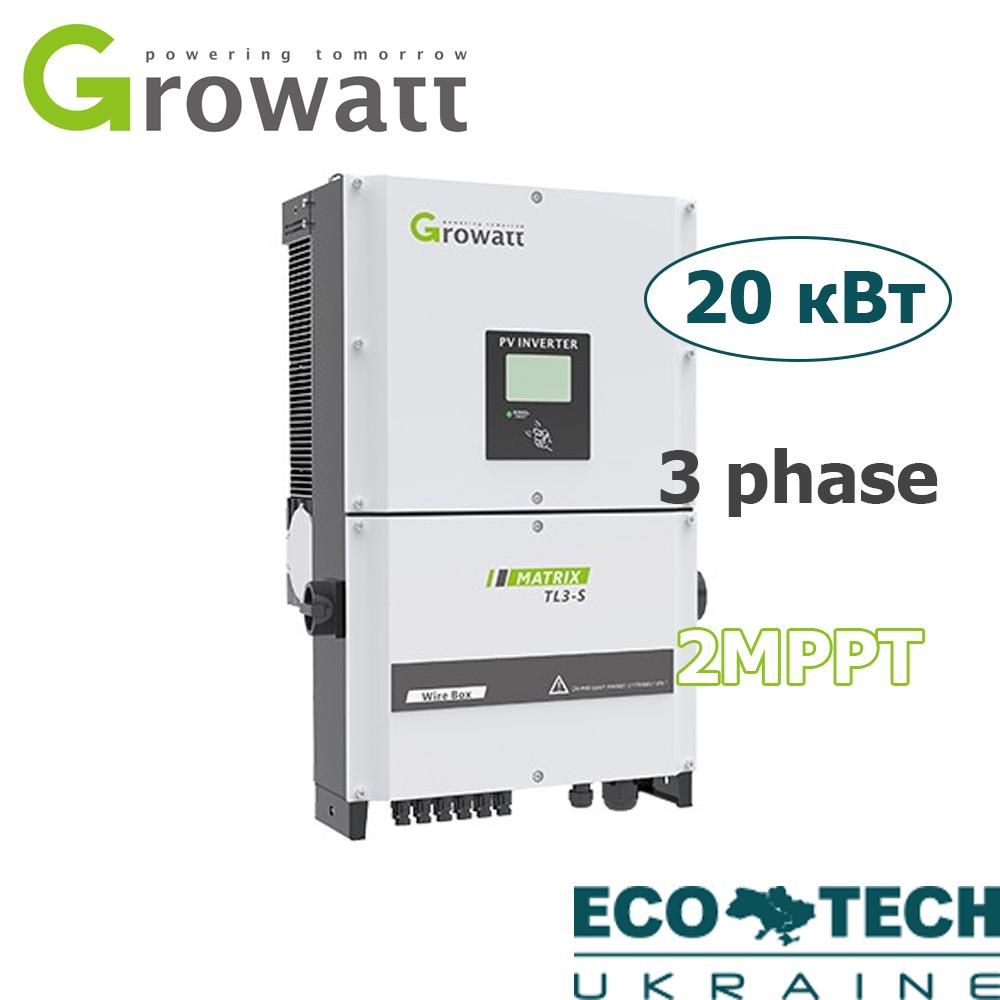 Сетевой солнечный инвертор Growatt 20000 TL3-S (3 фазы, 20 кВт, 2 МРРТ)