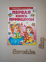 """Книжка для девочек """"Моя первая книга. принцессы"""", русс."""