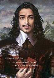 """Ірина Даневська """"Німецький принц Богуслав Радзивіл"""""""