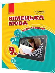 9 клас / Німецька мова. Підручник 9(5) / Сотникова, Гоголєва / Ранок