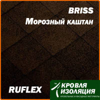 Гибкая черепица RUFLEX Briss Морозный каштан