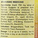 Трифала Гуггул (Triphala Guggulu, SDM), 100 таблеток - Аюрведа премум класса, фото 6