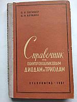 Справочник по полупроводниковым диодам и триодам П.И.Овсищер