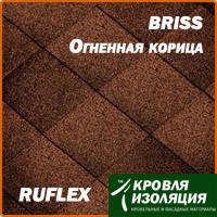 Гибкая черепица RUFLEX Briss Огненная корица