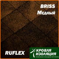 Гибкая черепица RUFLEX Briss Медный