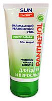 Охлаждающий гель после загара Sun Energy Panthenol Green+Vitamin E для детей и взрослых - 150 мл.