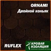 Гибкая черепица RUFLEX Ornami Двойной коньяк