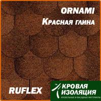 Гибкая черепица RUFLEX Ornami Красная глина