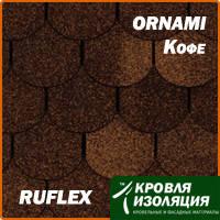 Гибкая черепица RUFLEX Ornami Кофе
