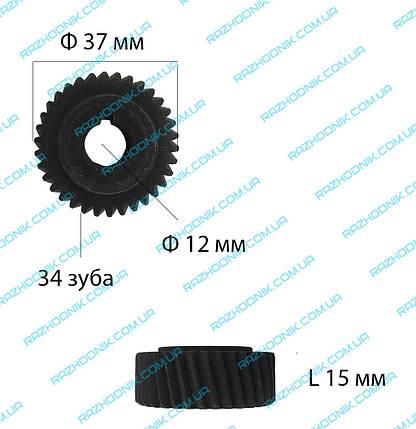Шестерня дисковой Пилы (34з левая) Универсальная , фото 2