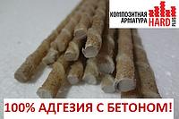 Стеклопластиковая Арматура с ПЕСКОМ 6 мм