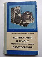 Эксплуатация и ремонт торгово-технического оборудования А.М.Данилов