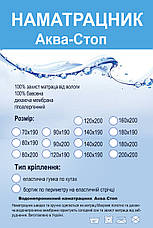 Наматрасник непромокаемый 90х200 аквастоп, фото 3