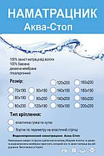 Наматрасник 80х190 водонепроницаемый аквастоп, фото 3