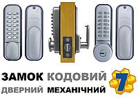 Дверной Кодовый Замок Механический Цифровой Врезной в Дверь для Двери