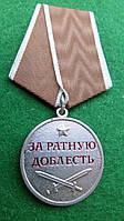 """Медаль """"За ратную доблесть"""", фото 1"""