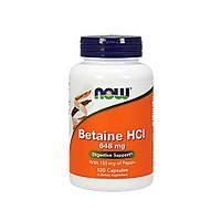 Бетаин NOW Betaine HCI 648 mg 120 caps