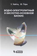 У. Хейтц Водно-электролитный и кислотно-основной баланс