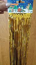 Золотой дождик новогодний - 1м высота и 10см ширина