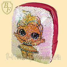 Рюкзак детский с пайетками меняющий цвет для девочек с куклой LOL.