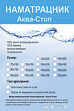 Наматрасник-чехол 80х190х25 см Непромокаемый, фото 3