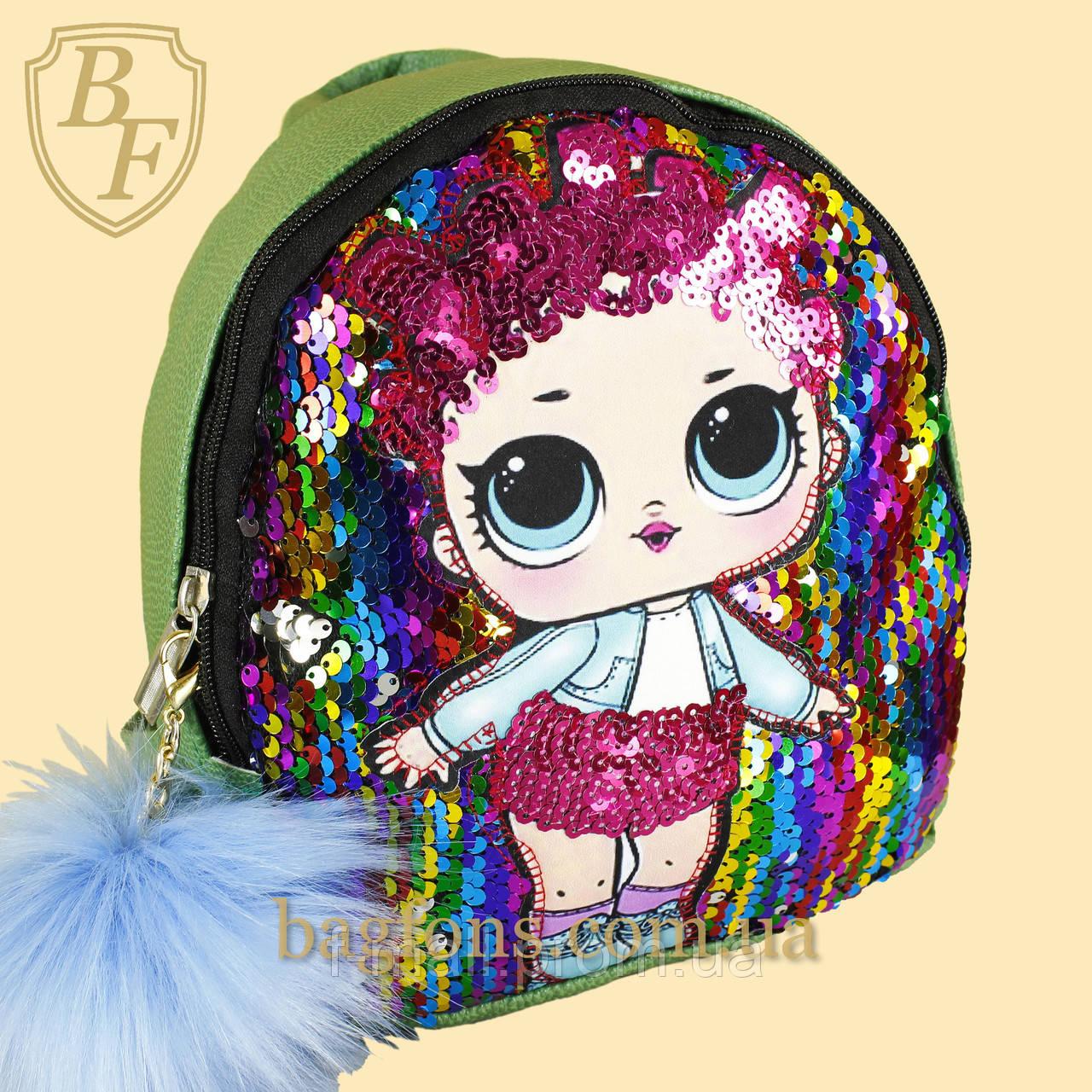 Рюкзак детский с пайетками меняющий цвет для девочек с куклой LOL с меховым брелком..