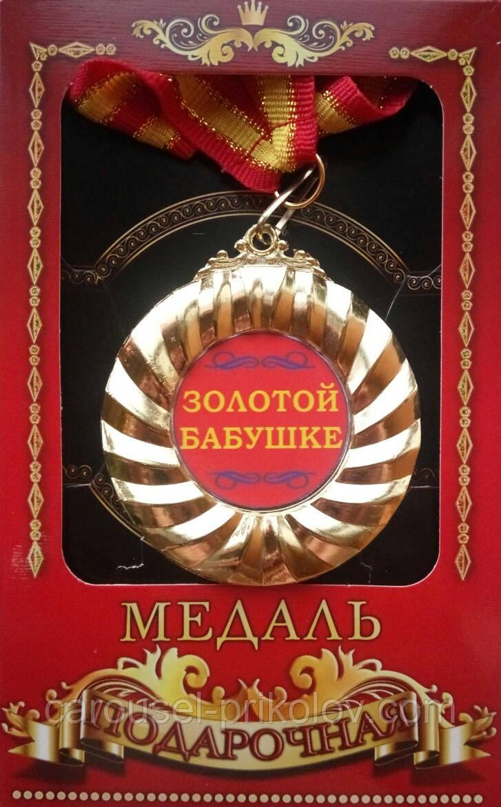 Медаль подарочная Золотой бабушке