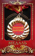 Медаль подарочная Золотой бабушке, фото 1