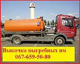 Выкачка туалетов шланг 40м.Киев чистка сливных ям, фото 6