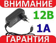 Блок питания, сетевой адаптер 12В 1А CCTV, Arduino