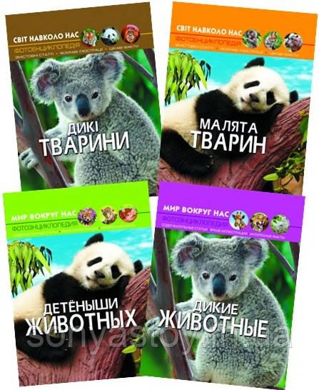 Книга Світ навколо нас. Дикі тварини. Малята тварин / Мир вокруг нас. Дикие животные. Детеныши животных, 4+